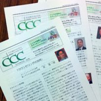 CCC広報誌