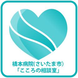 橋本病院(さいたま市)「こころの相談室」