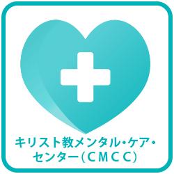キリスト教メンタル・ケア・センター(CMCC)